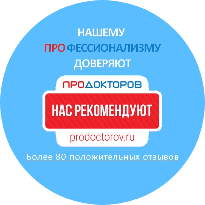 ПроДокторов - Поликлиника №1 дорожной больницы, Екатеринбург